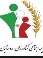 انتقال سوابق بیمهای صندوق بیمه کشاورزان، روستاییان و عشایر به سازمان تامین اجتماعی محقق شد