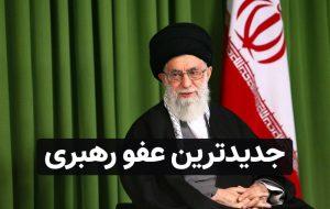موافقت با عفو و تخفیف مجازات ۴۷۲ نفر از محکومان تعزیرات حکومتی