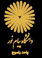 کسب دو رتبه اولی در دهمین جشنواره نشریان دانشجویی دانشگاههای پیام نور کشور توسط دانشجویان کهگیلویه وبویراحمد