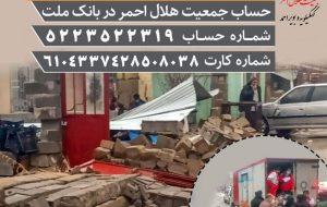 مسدود شدن حساب های شخصی برای کمک به زلزله زدگان سی سخت