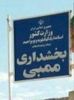 ارتقا منطقه ممبی در شهرستان بهمئی به بخش در هیئت دولت تصویب شد