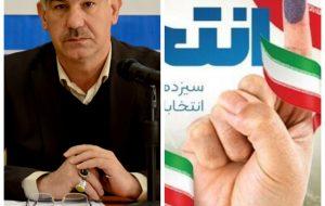 دعوت مدیر عامل شرکت گاز استان از مردم برای شرکت در انتخابات/آوردگاه ۲۸ خرداد ۱۴۰۰ نیز میعادگاهی دیگر برای همراهی و همدلی ایرانیانی است
