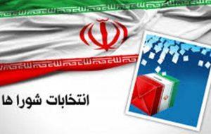 اعلام اسامی منتخبین شورای ششم شهرهای چرام و سرفاریاب