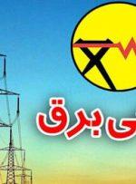 از هفته آینده: برق ادارات بدهکار در کهگیلویه و بویراحمد قطع می شود