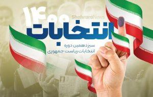دعوت کمیته انرژی شورای وحدت کهگیلویه وبویراحمد از مردم برای حضور حداکثری در انتخابات