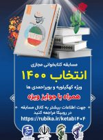 مسئول بسیج رسانه استان کهگیلویه و بویراحمد خبر داد: آغاز مسابقه کتابخوانی مجازی انتخاب ۱۴۰۰ در استان کهگیلویه و بویراحمد
