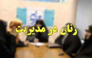 جای خالی زنان در جایگاه مدیریتی کهگیلویه وبویراحمد