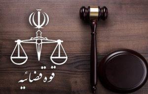 باحکم رهبر ؛ رییس قوه قضاییه منصوب شد