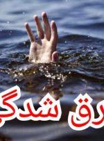 فوت ۲ جوان براثر غرق شدگی در روخانه بشار