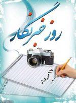 مراسم گرامیداشت روز خبرنگار امسال در کهگیلویه و بویراحمد حضوری برگزار نمی شود