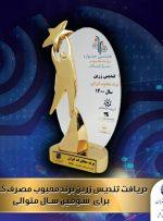 دریافت تندیس زرین برند محبوب کشور در حوزه خدمات اینترنت ADSLتوسط شرکت مخابرات ایران